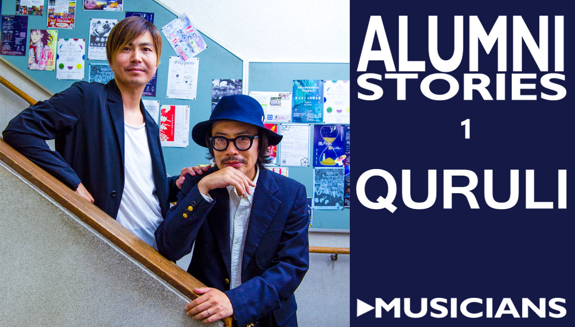 Exploring unheard Worlds of Sound - two members of the Japanese rock-pop band and Ritsumeikan alumni Quruli