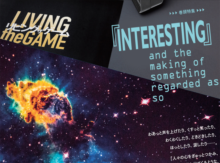 Living the Game Documentary Poster - 'Interesting and the making of something regarded as so'