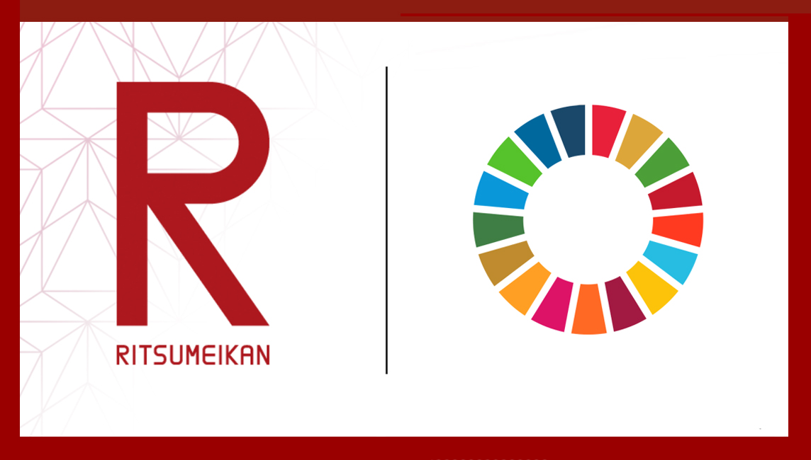 Sustainable Development Goals (SDGs) and Ritsumeikan - to the left is the Ritsumeikan University logo and to the right is the sustainable development goals' thick, segmented, colorful circular outline